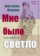 Мне было легко (It was light for me) ebook by Anastasia Volnaya