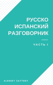 Русско-испанский разговорник.Часть 1 ebook by Kobo.Web.Store.Products.Fields.ContributorFieldViewModel