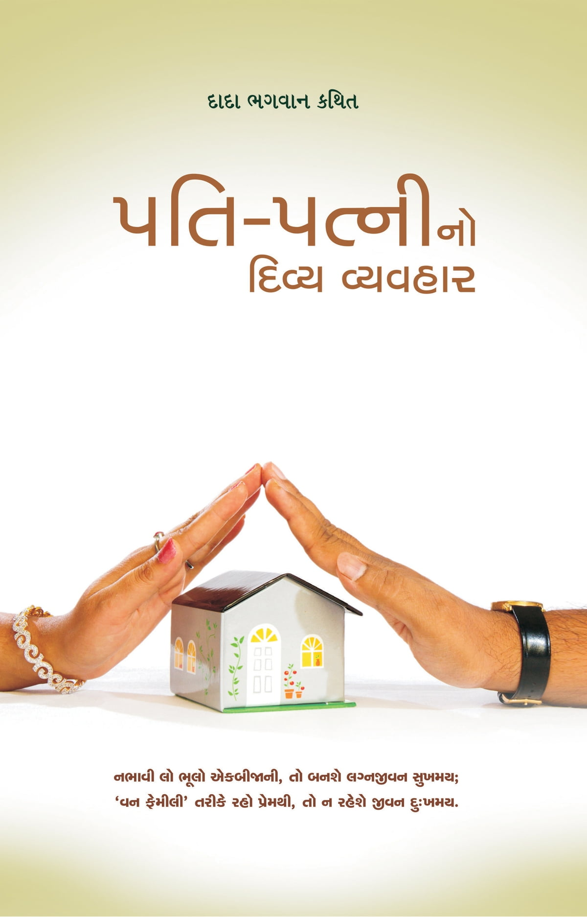 Harmony In Marriage: Happy Married Life (Full Version) (In Gujarati