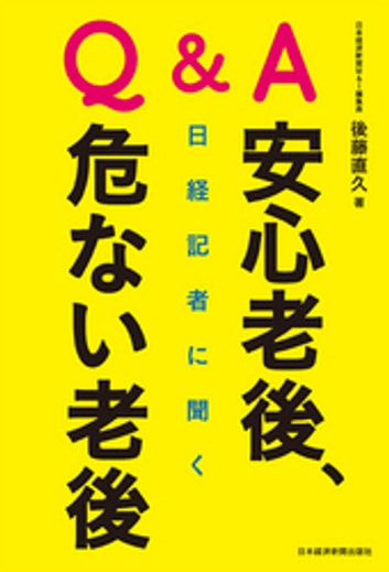 Q&A 日経記者に聞く 安心老後、危ない老後 ebook by 後藤直久