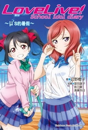 LoveLive! School idol diary (1) - μ's的暑假 ebook by 公野櫻子