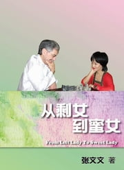 From Left Lady to Sweet Lady - 从剩女到蜜女 電子書 by Wendy Click, 张文文