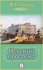 Невский проспект ebook by Н.В. Гоголь