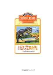 The Age of Dinosaurs: Adventure in Ancient Times ebook by The Editorial Board of The First Set of Popular Science Books for Chinese Students