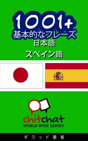 1001+ 基本的なフレーズ 日本語 - スペイン語 ebook by Kobo.Web.Store.Products.Fields.ContributorFieldViewModel