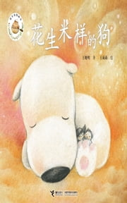 Peanut Like Dog ebook by Wang Xiaoming