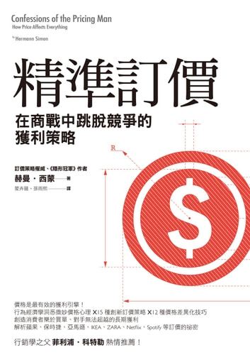 精準訂價: 在商戰中跳脫競爭的獲利策略 - Confessions of the Pricing Man: How Price Affects Everything 電子書 by 赫曼.西蒙 Hermann Simon