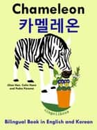 Bilingual Book in English and Korean: Chameleon - 카멜레온 - Learn Korean Series ebook by LingoLibros