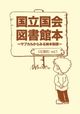 Legal Deposit System of subculture for Japan National Diet Library - -Japanese language only- ebook by Satoshi Motoyama