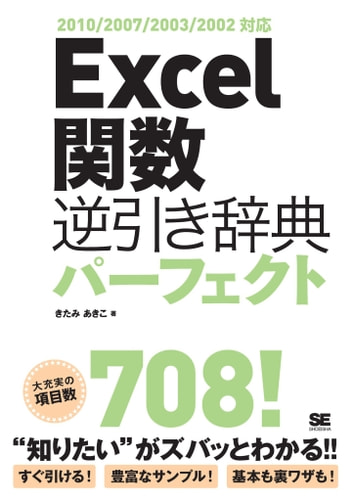 Excel関数逆引き辞典パーフェクト 2010/2007/2003/2002対応 ebook by きたみあきこ