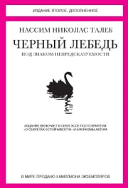 Черный лебедь ebook by Нассим Н. Талеб