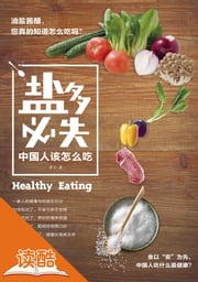 More Salt,Less Health - How Should Chinese People Eat ebook by Li Ning