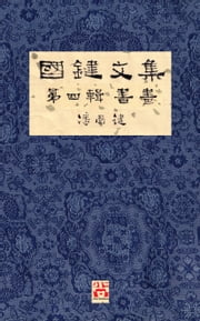 國鍵文集 第四輯 書畫 A Collection of Kwok Kin's Newspaper Columns, Vol. 4: Calligraphy and Paintings by Kwok Kin POON SECOND EDITION 電子書 by 潘國鍵