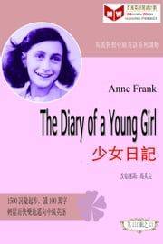 The Diary of a Young Girl 少女日記 (ESL/EFL 英漢對照繁體版) ebook by Qiliang Feng