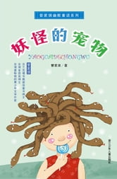Humor Fairy Tale:Monster's Pet ebook by Jiaqi Guan
