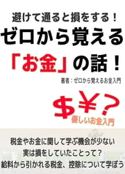 避けて通ると損をする!ゼロから覚えるお金の話! ebook by Kobo.Web.Store.Products.Fields.ContributorFieldViewModel