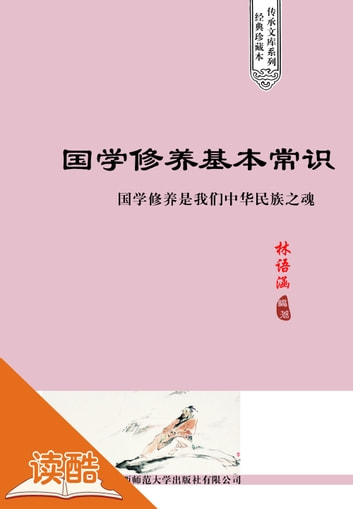 Basic Knowledge of Sinological Cultivation (Ducool Sinology Cyclopedia Edition) ebook by Lin Yuhan