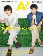 AJ [エー・ジェー] Vol.04 - Vol.04 ebook by