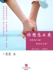 Your Way of Love ebook by Zou Zou