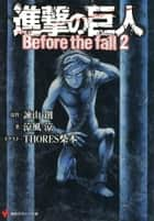 進撃の巨人 Before the fall2 ebook by 諫山創, 涼風涼, THORES柴本