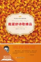 Dai Wangshu's Selected Poetry (Ducool Master Classics Selection Edition) ebook by Dai Wangshu, Li Dandan