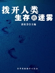 拨开人类生存的迷雾(科普知识大博览) ebook by Kobo.Web.Store.Products.Fields.ContributorFieldViewModel