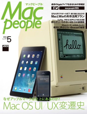 MacPeople 2014年5月号 ebook by マックピープル編集部