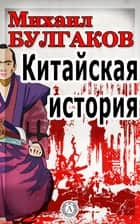 Китайская история ebook by Михаил Булгаков