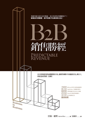 B2B銷售勝經 - Predictable Revenue: Turn Your Business Into a Sales Machine with the $100 Million Best Practices of Salesforce.com 電子書 by 亞倫.羅斯