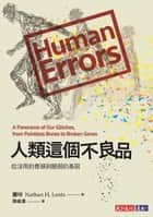 人類這個不良品:從沒用的骨頭到脆弱的基因 - Human Errors:A Panorama of Our Glitches, from Pointless Bones to Broken Genes ebook by 納森.蘭特 Nathan H. Lents, 陸維濃
