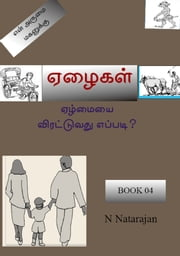 ஏழைகள் (Ezhaigal) ebook by N.Natarajan