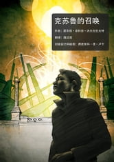克苏鲁的召唤 ebook by Delirium Publishing