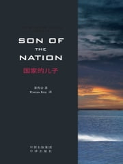 Son of the Nation ebook by 范伟, 黄传会