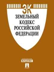 Земельный кодекс РФ по состоянию на 01.10.2014 ebook by Текст принят Государственной Думой, одобрен Советом Федерации