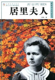 Marie Curie ebook by Yang An