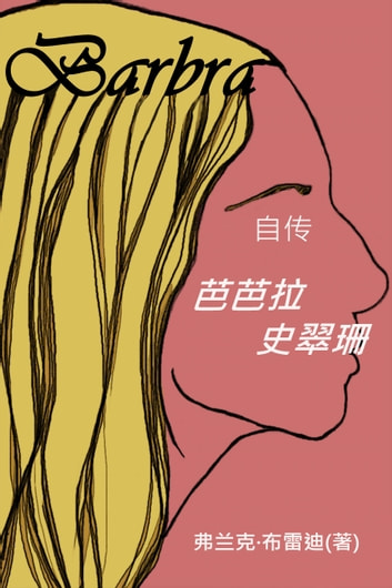 Barbra: A Biography of Barbra Streisand - Chinese Edition ebook by Frank Brady