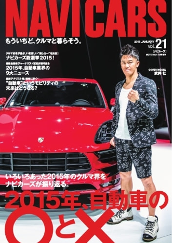 NAVI CARS Vol.21 2016年1月号 - Vol.21 2016年1月号 ebook by