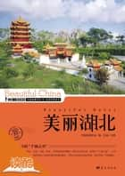 Beautiful Hubei (Ducool High Definition Illustrated Edition) ebook by Wang Yue