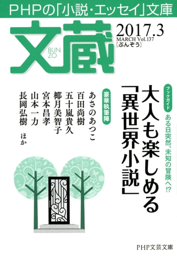文蔵 2017.3 ebook by