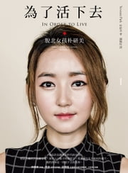為了活下去:脫北女孩朴研美 - In Order to Live: A North Korean Girl's Journey to Freedom ebook by 朴研美
