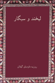 لبخند و سیگار ebook by Roozbeh Davdyan Gilan