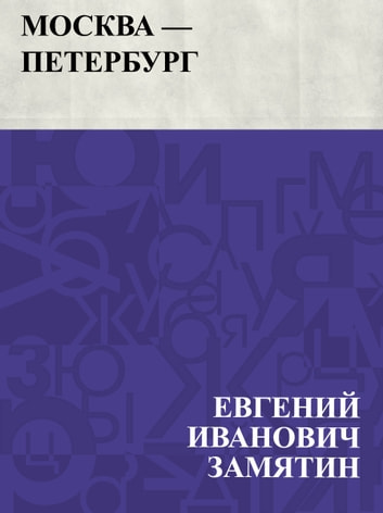 Москва — Петербург ebook by Евгений Замятин