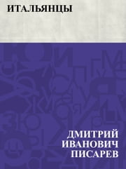 Ital'jancy - (Ocherki iz istorii evropejskih narodov) ebook by Дмитрий Иванович Писарев