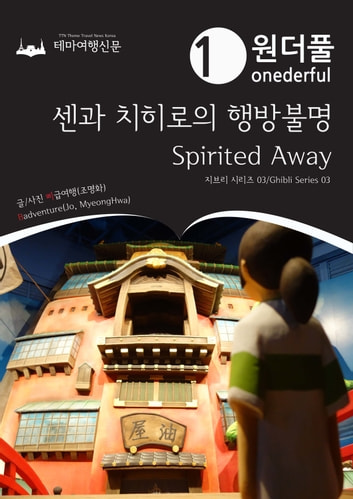 Onederful Spirited Away: Ghibli Series 03 ebook by Badventure Jo, MyeongHwa