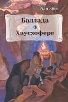 Баллада о Хаусхофере ebook by Абев, Али