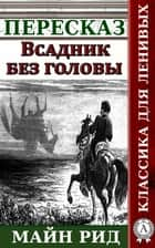 Пересказ романа Майн Рида «Всадник без головы» ebook by Наталия Александровская