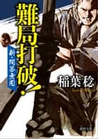 新・問答無用 難局打破! ebook by 稲葉稔