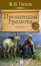 Пропавшая грамота ebook by Н.В. Гоголь