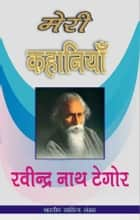 Khoya Huaa Moti Aur Gungi Ebook By Rabindranath Tagore 6610000018208 Rakuten Kobo United States Read interesting gk facts, questions answers, important events, famous personalities, science and technology, geography, history, economics, arts & literature and. khoya huaa moti aur gungi ebook by