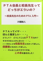 PTA会長と校長先生ってどっちがエラいの? - 校長先生のためのPTA入門 ebook by Kobo.Web.Store.Products.Fields.ContributorFieldViewModel
